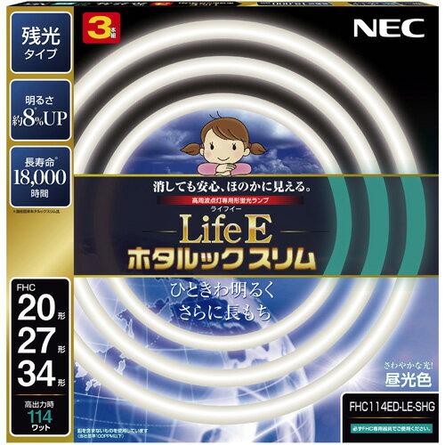 FHC114ED-LE-SHG NEC 20形+27形+34形スリム蛍光灯 昼光色 LifeE ホタルックスリム