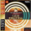 FHC144EL-LE-SHG NEC 27形+34形+41形スリム蛍光灯 電球色 LifeE ホタルックスリム