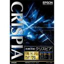 KA3N20SCKR エプソン A3ノビ 写真用紙(高光沢 20枚) CRISPIA クリスピア