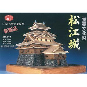 1/150 木製模型 松江城