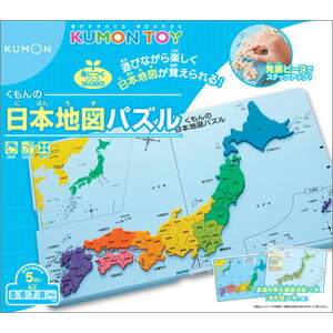 KUMON リニューアル くもんの日本地図パズル くもん出版