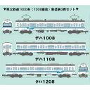 [鉄道模型]トミーテック (N) 233497 鉄道コレクション 秩父鉄道1000系(1008編成) 新塗装3両セット