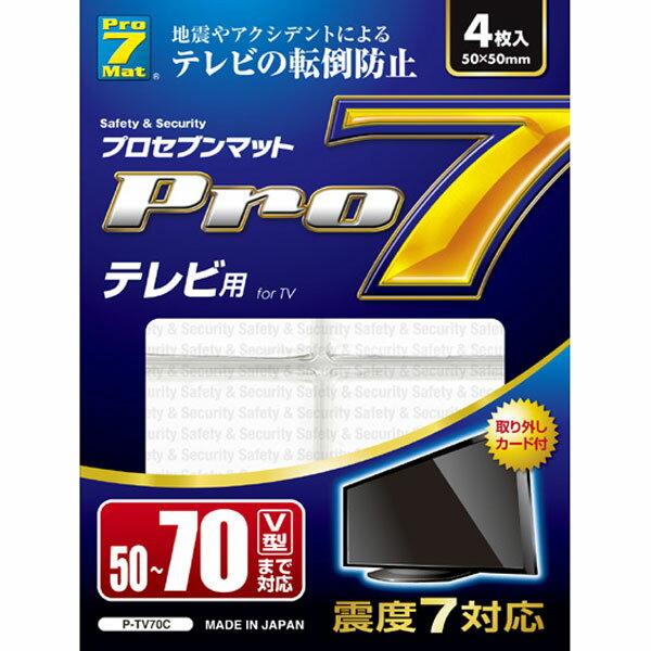プロセブン テレビ転倒防止マット 50-70V型まで P-TV70C [7065]