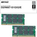 D2/N667-S1GX2/E バッファロー PC2-5300(DDR2-667) 200pin S.O.DIMM 2GB(1GB×2) 【簡易パッケージモデル】 [D2N667S1GX2E]【返品種別B】