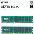 D3U1333-2GX2/E【税込】 バッファロー PC3-10600(DDR3-1333) 240pin DIMM 4GB(2GB×2枚) 【簡易パッケージモデル】 [D3U13332GX2E]【返品種別B】【送料無料】【RCP】