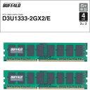 D3U1333-2GX2/E バッファロー PC3-10600(DDR3-1333) 240pin DIMM 4GB(2GB×2枚) 【簡易パッケージモデル】 [D3U13332GX2E]【返品種別B】【送料無料】