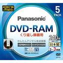 LM-AD240LA5 パナソニック 3倍速対応DVD-RAM 5枚パック 両面9.4GB カートリッジタイプ Panasonic [LMAD240LA5]【返品種別A】