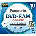 LM-AF120LA10 パナソニック 3倍速対応DVD-RAM 10枚パック 片面4.7GB スタンダードレーベル Panasonic [LMAF120LA10]【返品種別A】