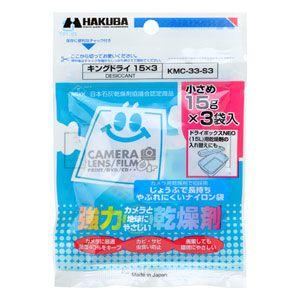 KMC-33-S3 ハクバ 強力乾燥剤 キングドライ(1袋15g×3袋) キングドライ