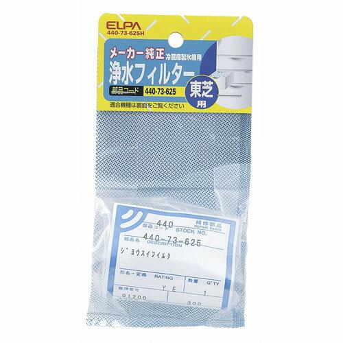 朝日電器 ELPA 冷蔵庫浄水フィルター 東芝用 440-73-625H