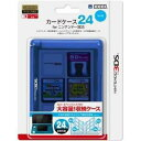 【3DS/DS】カードケース24 for ニンテンドー3DS ブルー ホリ [3DS-021 3DS...
