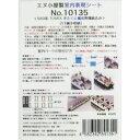 [鉄道模型]エヌ小屋 (N) No.10135 TOMIX製 583系...