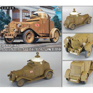 【1/35 日本海軍 陸戦隊 ヴィッカース・クロスレイ M25 4輪装甲車
