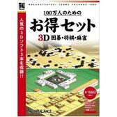 100万人のためのお得セット 3D囲碁・将棋・麻雀 アンバランス 【返品種別B】