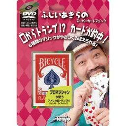 ふじいあきらのスーパーカードマジック【DVD付き】 手品 テンヨー