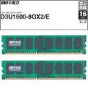D3U1600-8GX2/E バッファロー PC3-12800(DDR3-1600) 240pin DIMM 16GB(8GB×2枚) 【簡易パッケージモデル】 [D3U16008GX2E]【返品種別B】【送料無料】