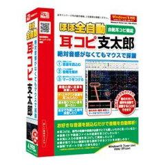【Joshin webはネット通販1位(アフターサービスランキング)/日経ビジネス誌2012】ほぼ全自動 耳...
