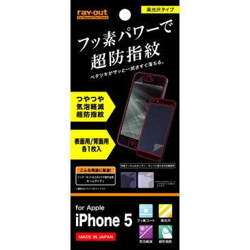RT-P5SF/CP レイ・アウト iPhone5/5s用フッ素コートつやつや気泡軽減超防指紋フィルム 表面用/背面用 各1枚入(高光沢タイプ)