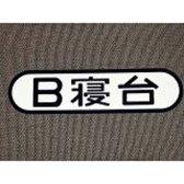 [鉄道模型]フレイトライナー F-409 B寝台ステッカー 【税込】 [フレートライナー F-409]【返品種別B】【RCP】