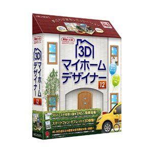 3Dマイホームデザイナー12【税込】 メガソフト 【返品種別B】【送料無料】【RCP】