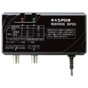 BPS5【税込】 マスプロ 電源供給器 [BPS5]【返品種別A】【送料無料】【RCP】