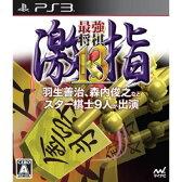 【PS3】最強将棋 激指13 【税込】 マイナビ [BLJM-61186]【返品種別B】【送料無料】【RCP】