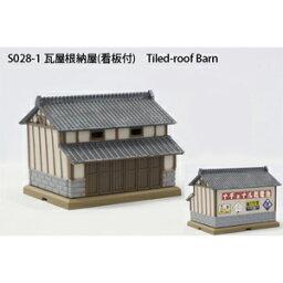 [鉄道模型]六半 (Z) S028-1 瓦屋根納屋 看板付(灰色屋根)