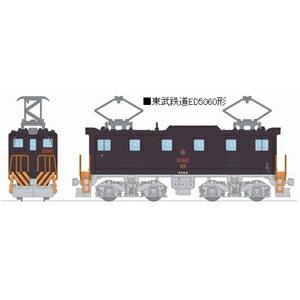 [鉄道模型]トミーテック 鉄道コレクション 東武鉄道ED5060形 【税込】 [テツコレ トウブテツドウED5060]【返品種別B】【RCP】