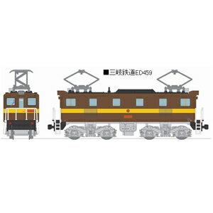 [鉄道模型]トミーテック 鉄道コレクション 三岐鉄道ED459 【税込】 [テツコレ サンギテツドウED459]【返品種別B】【RCP】