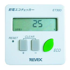ET30D【税込】 リーベックス 節電エコチェッカー REVEX [ET30D]【返品種別A】【RCP】