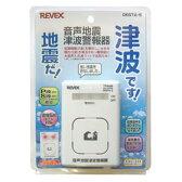 DESTA5【税込】 リーベックス 音声地震津波警告器(地震直接関知型) REVEX [DESTA5]【返品種別A】【RCP】
