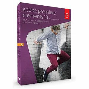 ビデオ編集ソフト「Adobe Premiere Elements 13」