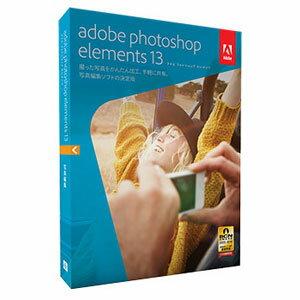 フォトレタッチソフト「Adobe Photoshop Elements 13」