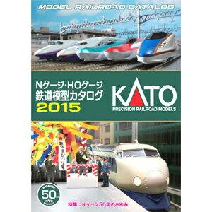 [鉄道模型]カトー KATO 25-000 KATO Nゲージ・HOゲージ 鉄道模型カタログ2015 【税込】 [カトー 25-000 2015ネン]【返品種別B】【RCP】