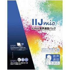 IM-B043【税込】 インターネットイニシアティブ IIJmio 音声通話パック みおふぉん 月々1728円〜音声通話が使える! [IMB043]【返品種別B】【RCP】