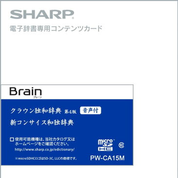 PW-CA15M シャープ 電子辞書SHARP(Brain)対応追加コンテンツ【マイクロSDHC版】ドイツ語辞書カード [PWCA15M]【返品種別A】