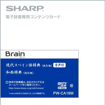 PW-CA16M シャープ 電子辞書SHARP(Brain)対応追加コンテンツ【マイクロSDHC版】スペイン語辞書カード [PWCA16M]【返品種別A】