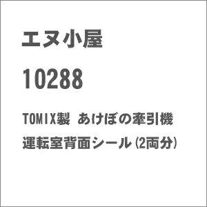 鉄道模型, 車両パーツ  (N) No.10288 TOMIX (2)