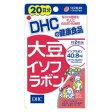 DHC大豆イソフラボン20日分 40粒 ディーエイチシー DHCダイズイソフラ20 [DHCダイズイソフラ20]【返品種別B】【ni】