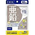 DHC亜鉛60日分 60粒 ディーエイチシー DHCアエン60ニチN [DHCアエン60ニチN]【返品種別B】【ni】