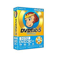 DVDFab5 DVD コピー【税込】 ジャングル 【返品種別B】【送料無料】【RCP】
