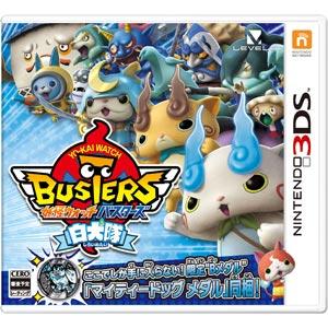 【封入特典付】【3DS】妖怪ウォッチバスターズ 白犬隊 【税込】 レベルファイブ [CTR-P…