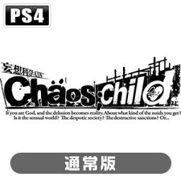 【PS4】CHAOS;CHILD(通常版) 5pb. [PLJM80068]