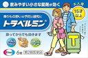 【第2類医薬品】トラベルミン 6錠 エーザイ トラベルミン ...