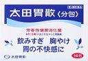 【第2類医薬品】太田胃散 分包 16包 太田胃散 オオタブンポウN16H [オオタブンポウN16H]【返品種別B】