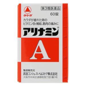 第3類医薬品 アリナミンA60錠アリナミン製薬アリナミンAN60T アリナミンAN60T  返品種別B