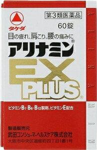 武田薬品 アリナミンEXプラス 60錠