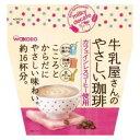 和光堂 牛乳屋さんのやさしい珈琲 220g アサヒグループ食品 ギユウニユウヤコ-ヒ-220G