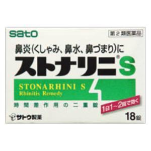 佐藤製薬 ストナリニS 18錠 佐藤製薬