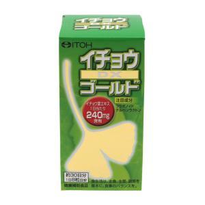 井藤漢方 イチョウDXゴールド 箱240粒